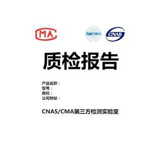 cnas检测认证资质
